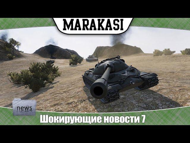 World of Tanks новости 7 шок! WT E100 уберут? лт P