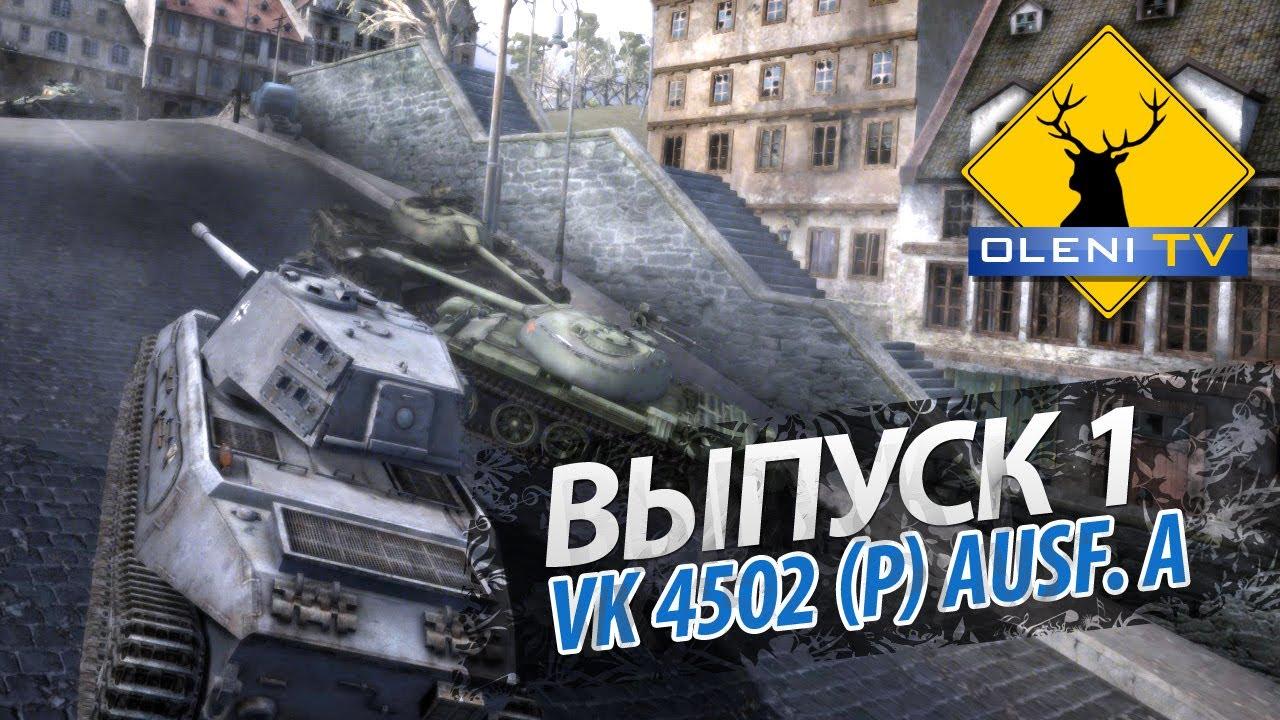 Немецкий Нестандарт (VOD по VK4502(P) Ausf.A)