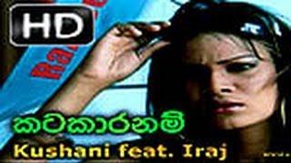 Katakaaranam (Kushani feat. Iraj) HD Sinhala Music Video