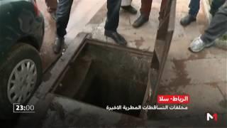 ساكنة سلا تحصي مخلفات اجتياح مياه الأمطار لبيوتها