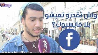 نسولو الناس:واش تْقدرو تعيشو بلا فايسبوك؟ | نسولو الناس