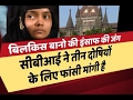 Bilkis Bano case verdict today; Mumbai HC..