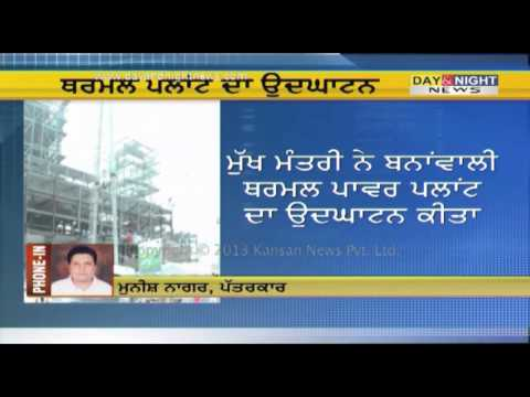 Punjab CM Badal dedicates first unit of Talwandi Sabo Power Plant to public