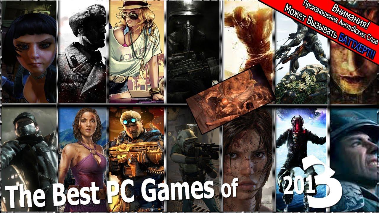 Самые лучшие игры топ 10