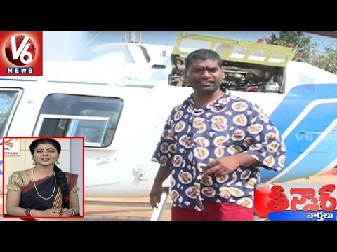 Bithiri Sathi Joy Ride In Helicopter | Funny Conversation With Savitri | Teenmaar News