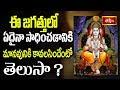 ఈ జగత్తులో ఏదైనా సాధించడానికి మానవునికి కావలసిందేంటో తెలుసా? || Chaganti Koteswara Rao || Bhakthi TV