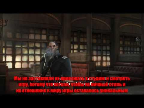 Создание Dishonored, Часть 1 - Начало