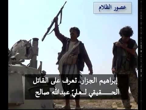 مفاجأة.. (إبراهيم الجزار).. تعرف على القاتل الحقيقي لعليّ عبدالله صالح