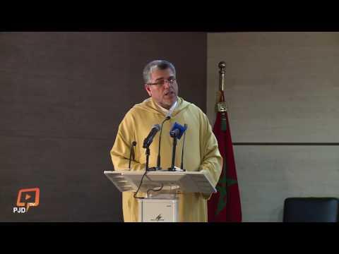 كلمة وزير العدل مصطفى الرميد في حق بنكيران والعثماني (فيديو)