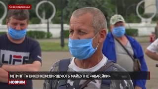 """У Сєвєродонецьку мітингували працівники """"Єдиної аварійно-диспетчерської служби"""""""