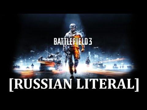 [RUSSIAN LITERAL] Battlefield 3