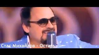 Стас Михайлов - Оставь