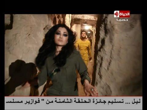 Ramez 3nkh Amun - رامز عنخ آمون - الحلقة التاسعة -هيفاء وهبي