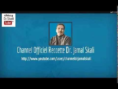علاج مشكل البرص - قناة وصفات.د جمال الصقلي jamal skali