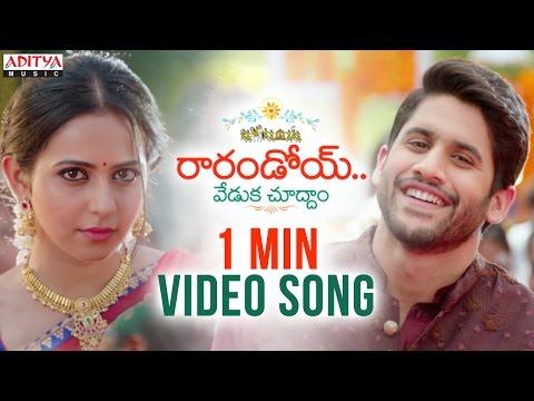 Raarandoi-Veduka-Chuddam-1-Min-Video-Song
