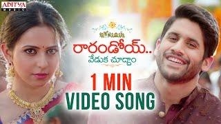Raarandoi Veduka Chuddam 1 Min Video Song