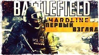 Battlefield Hardline. Первый взгляд. [PS4]