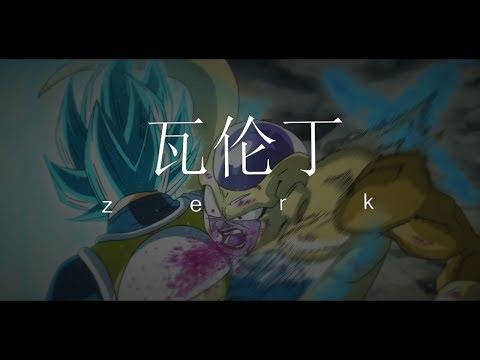 Goku x Vegeta Vs. Frieza [Trap Remix] • zerḰ