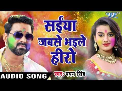 Superhit होली गीत 2017 - Pawan Singh - Saiya Jabse Bhaile - Hero Ke Holi - Bhojpuri Hot Holi Songs
