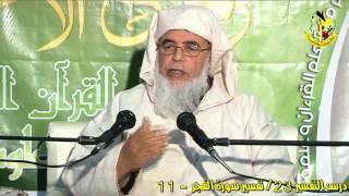 درس التفسير 23 / تفسير سورة الفجر - 11 - الشيخ محمد السحابي