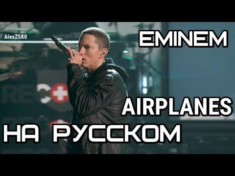 Eminem - Airplanes (Eminem's Part) (Самолеты) (Русские субтитры / перевод / rus sub)