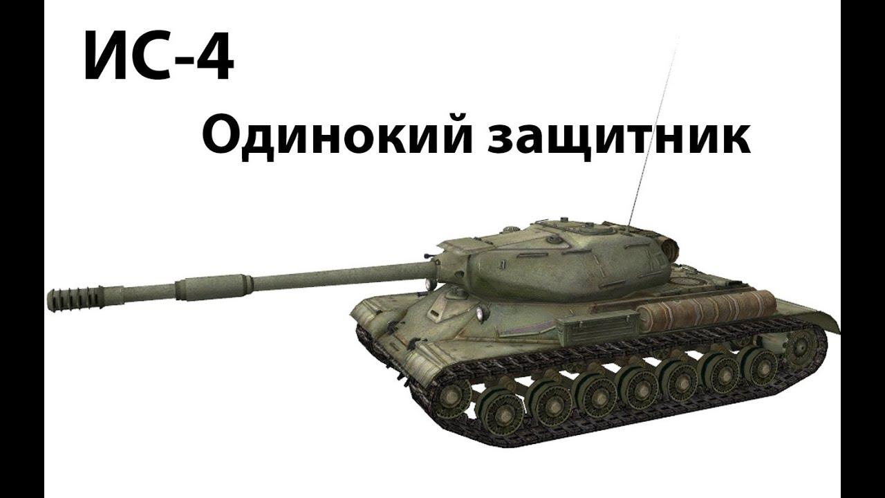 ИС-4 - Одинокий Защитник