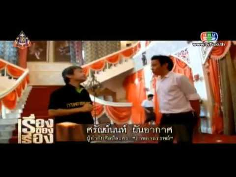 RuengKhongRueng: ภาพอาถรรพณ์ Paap Ataan (2/2)