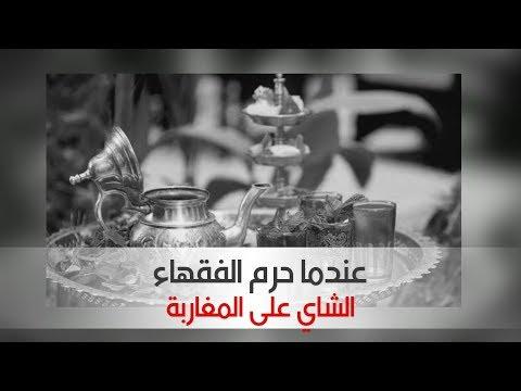 عندما حرم الفقهاء الشاي على المغاربة
