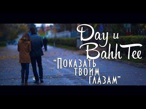 Day и Bahh Tee - Показать твоим глазам