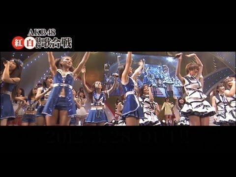 「AKB48紅白対抗歌合戦DVD」映像 15秒ver./AKB48[公式]