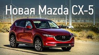 Новая Mazda CX-5 (2017): первый тест. Скоро в России!. Тесты АвтоРЕВЮ.