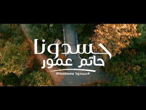 """حاتم عمور يطلق أغنيته الجديدة """" حسدونا """""""