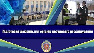Підготовка фахівців для органів досудового розслідування