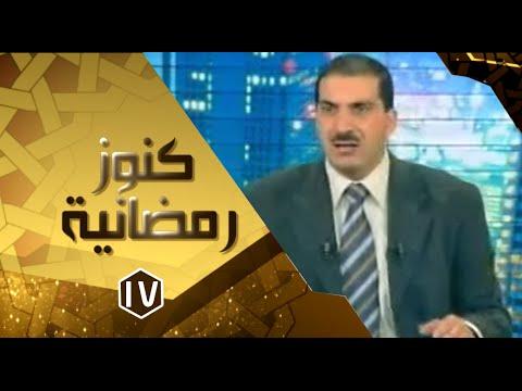 برنامج كنوز رمضانية الحلقة 17 آفات اللسان