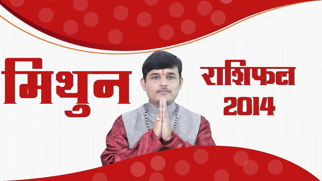 Hindi Rashifal 2014