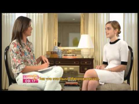 Эмма уотсон дает интервью lorraine в 2013