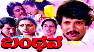 Bandhana Kannada Full Movie
