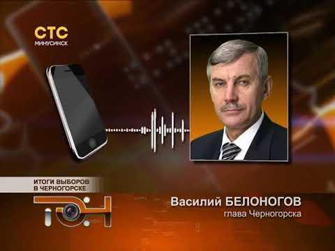 Итоги выборов в Черногорске