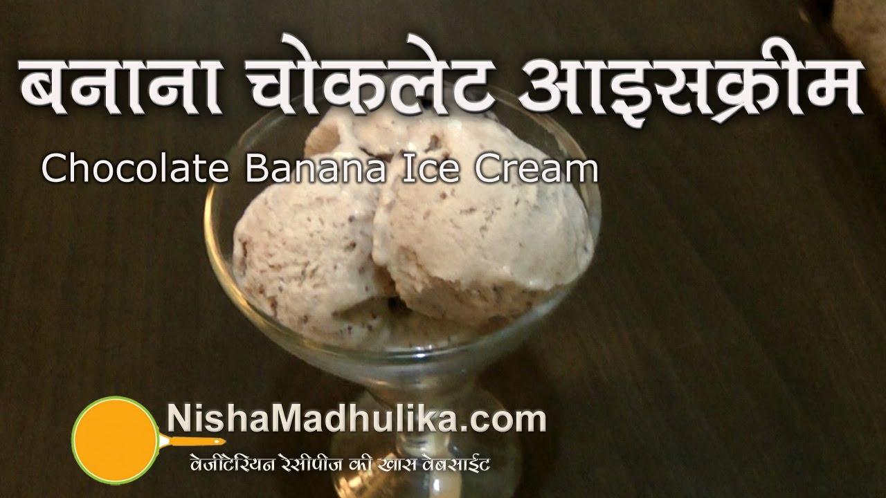 Ice cream recipes ice cream recipe youtube in hindi ice cream recipe youtube in hindi pictures ccuart Choice Image