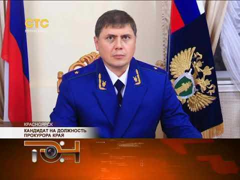 Кандидат на должность прокурора края