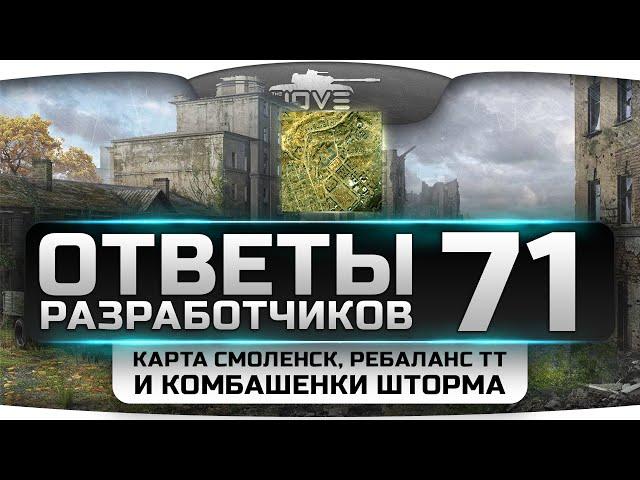 Ответы Разработчиков #71. Карта Смоленск, ребаланс
