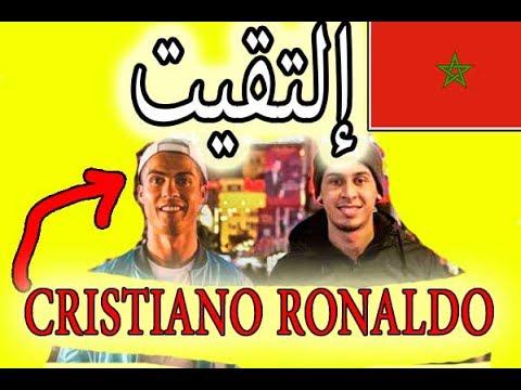 رائــــع.. شاهد مغربي يغامر بحياته ليلتقي بكريستيانو رونالدو !!
