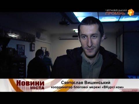 Святослав Вишинський - Журналістика та блогосфера, об'єктивність і суб'єктивність (2013)