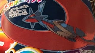 MEGA SALAMENCE, MEGA ALTARIA, MEGA LOPUNNY Pokemon Omega