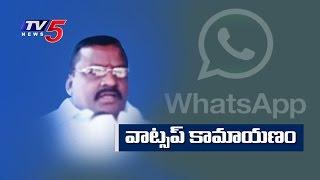 Nandyal Municipal VC Gangisetty Obscene Video Controversy