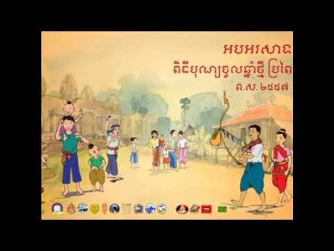 2nd Angkor Sangkran will Celebrate at Siem Reap