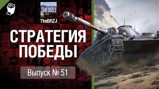 Стратегия победы №51 - обзор боя от TheDRZJ [World of Tanks]