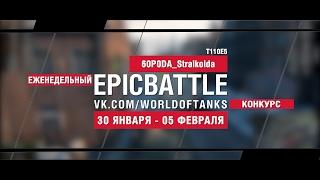 EpicBattle! 60P0DA_Straikoida / T110E5 (еженедельный конкурс: 30.01.17-05.02.17)