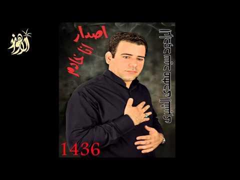 لطمية حماسية / عباس | الرادود الأهوازي سيد مهدي الشبري | صوت الأهواز Ahwaz Voice