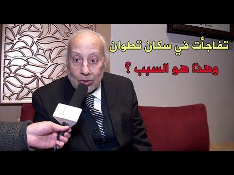 عبد القادر مطاع: تفاجأت في سكان مدينة تطوان ! وهذا هو السبب (حوارحصري)